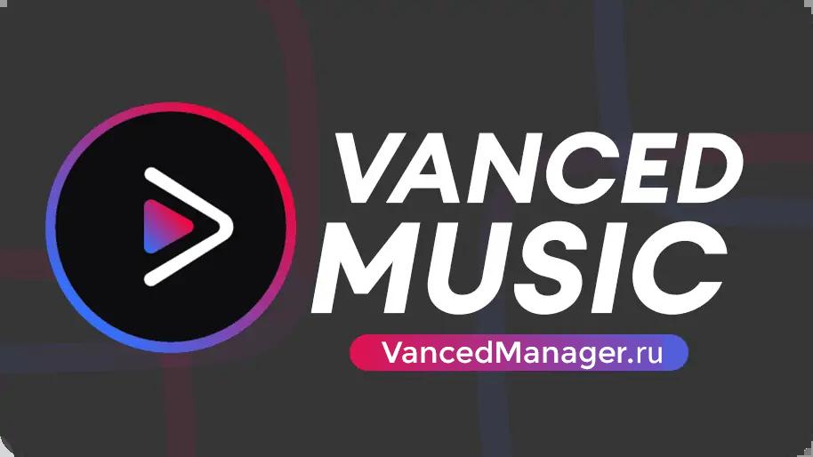 Vanced Music APK 4.25.52 Скачать бесплатно на Андроид